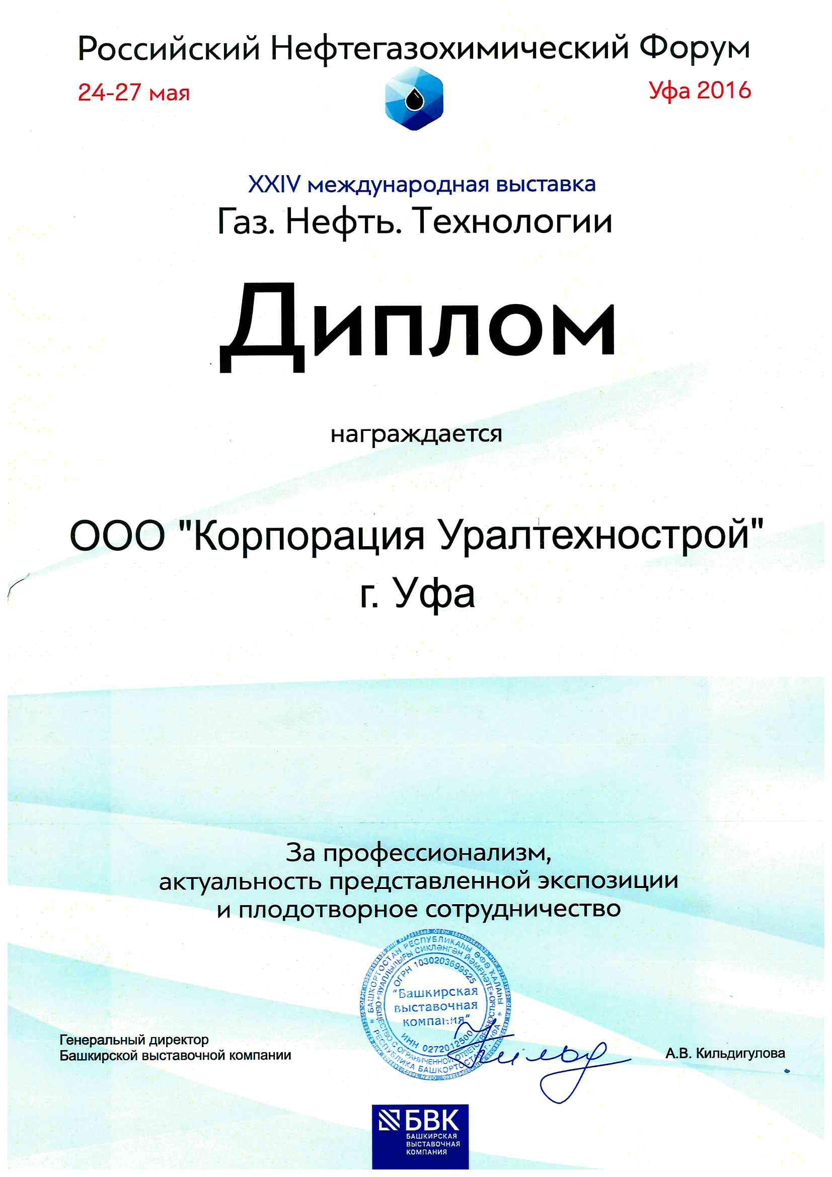 Дипломы и награды Диплом за участие в выставке Газ Нефть Технологии г Уфа