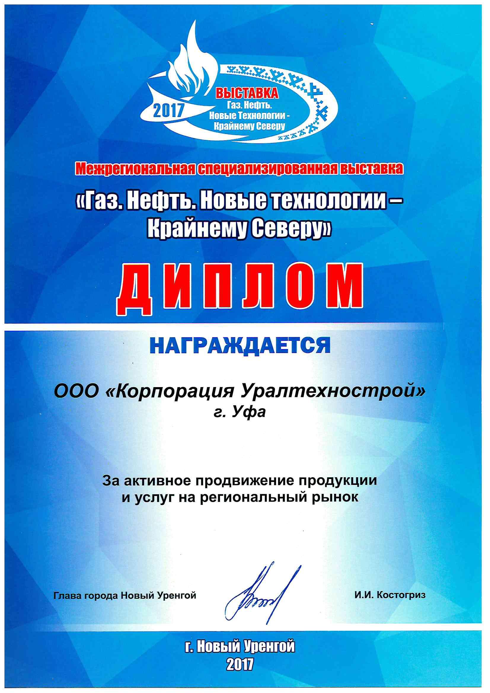 Дипломы и награды Диплом за участие в выставке в Газ Нефть Новые технологии Крайнему Северу г Новый Уренгой 2017