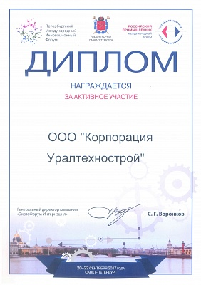 "Participation in the International Forum ""Russian Industrialist"""